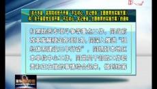 海东新闻联播 20190912