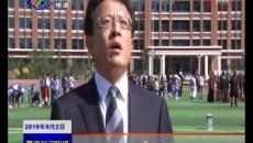 沪青两地协作结硕果 西宁果洛中学迎来首批学生