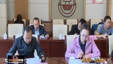 """海东市委政法委召开""""不忘初心、牢记使命""""主题教育动员部署会"""