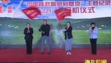 """紀錄片《代號""""211""""》開播儀式在京舉行"""