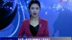 海南新闻联播 20190911
