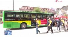 玉树州公交车全面开通受理银联移动支付产品