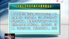 海东新闻联播 20190907