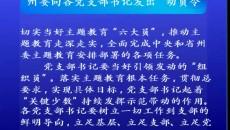 """海北州州委向各黨支部書記發出""""動員令"""""""