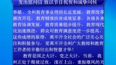 海北新闻联播 20190909