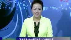 《万博官网manbetx解放70年大事记》将与广大读者见面