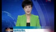 我省李洪占等9人在第七届全国道德模范座谈会上受到表彰