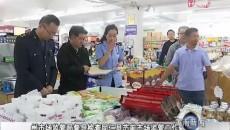 黄南州市场监管局督导检查同仁县节前市场监管工作