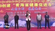 """玉树市举行创建""""青海省健康促进市""""启动仪式"""
