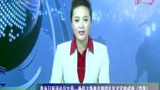 《青海日报》评论员文章——确保主题教育取得扎扎实实的成效(节选)