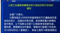 上海卫生健康委健康扶贫大型巡诊医疗活动的通知