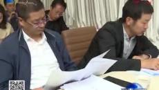 海南州召开全民科学素质实施工作推进会