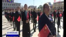 果洛州教育系统举行升国旗仪式热烈庆祝新中国成立70周年