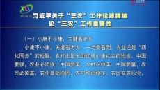 """习近平关于""""三农""""工作论述摘编论""""三农""""工作重要性"""