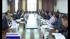 果洛州委召开全面依法治州委员会第一次会议