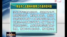 海东市委市政府致全市广大教师和教育工作者的慰问信