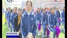 西宁果洛中学举行落成仪式暨开学典礼