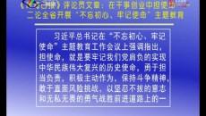 """《青海日報》評論員文章:在干事創業中擔使命 二論全省開展""""不忘初心 牢記使命""""主題教育"""