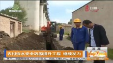 农村饮水安全巩固提升工程 继续发力