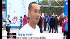 海东新闻联播 20190914