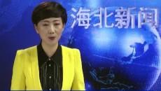 《青海日報》評論:以實際行動書寫青海更加美好的明天
