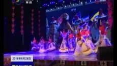 果洛州隆重举办《辉煌70年 奋斗新时代》文艺晚会