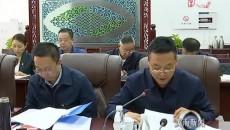 黃南州委理論學習中心組開展第七次集中學習