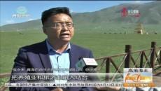 生态牧场促旅游 农牧致富齐发展