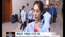中国残疾人艺术团 中西部地区百县公益巡演走进海东