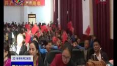 久治县教育系统举行庆祝新中国成立70周年文艺汇演
