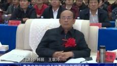 青海省供銷社綜合改革深化年現場會暨供銷改革發展論壇在門源縣舉辦