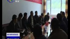 班玛县党政领导深入各贫困村调研脱贫攻坚工作