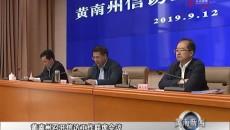 黄南新闻联播 20190918