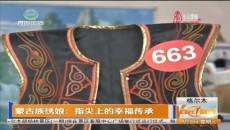 蒙古族绣娘:指尖上的幸福传承