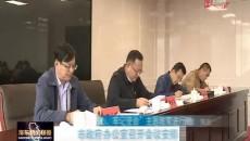 """海东市政府办公室召开会议安排""""不忘初心、牢记使命""""主题教育工作"""