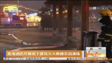 青海消防开展地下建筑灭火救援实战演练