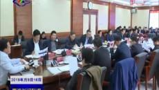 果洛州召开十二届州委常委会第四十六次会议