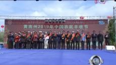 2019年黃南州農民豐收節暨康楊鎮建鎮30周年系列活動在尖扎縣康楊鎮隆重開幕