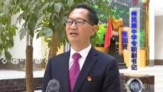 """黃南州""""榜樣的力量""""巡回報告團在黃南州直機關舉行報告會"""
