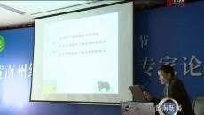 黃南州綠色有機農牧業發展論壇在尖扎縣康楊鎮召開
