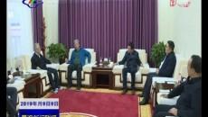 武玉嶂与中国科学院院士王光谦一行座谈