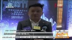 """""""智慧城市""""——青海省安全用电运维 监管系统上线启动"""