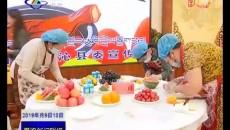 """玛沁县举办第一届""""群众厨艺""""大赛"""