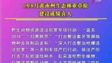 1至8月黃南州生態林業草原建設成績喜人
