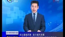 果洛新闻联播 20190918