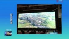 图说新闻:纪录片《远在江河源头的家》在青海民大首映