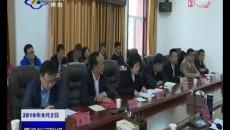 上海市奉贤区与达日县召开东西部扶贫协作联席会