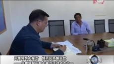开展领导大接访 倾听民声解民忧——黄南州领导干部大接访活动动态之一