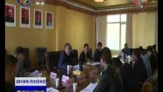 果洛州十四届人大社会建设委员会召开第一次会议