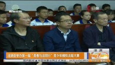 """湟源县举办第一届""""青春与法同行""""青少年模拟法庭大赛"""